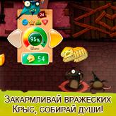 Скриншот из игры Крысы Online